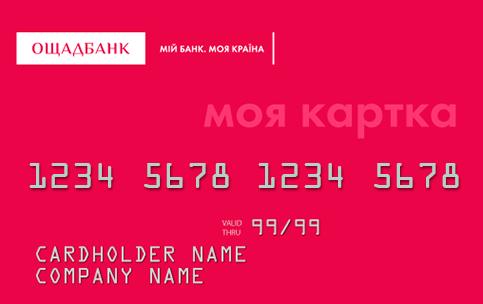 отримайте свою картку безкоштовно
